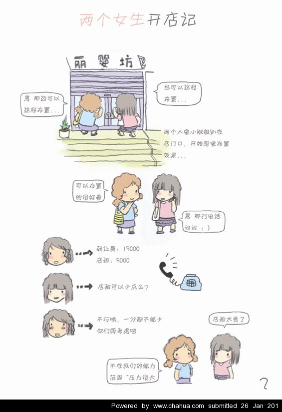 插画中国原创插画 http://bbs.chahua.org